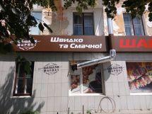 Шашлик-маркет, магазин шашлику - фото 1