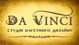 Da Vinci, студія багетного дизайну - фото 1