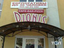 Діоніс, бар-ресторан - фото 1