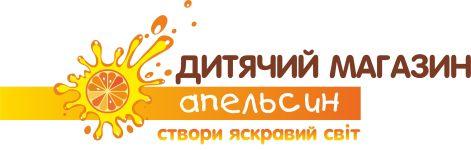 """Логотип Дитячий магазин """"Апельсин"""" г. Тернополь"""