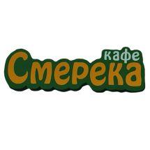 Логотип Смерека, кафе украинской кухни г. Винница
