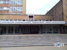 Донецький національний університет - фото 1