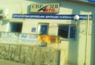 Eurasia Auto - фото 1