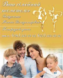 Ваш косметолог Бойдаченко Жанна - фото 1