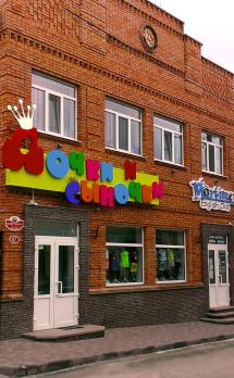 Дочки і синочки, магазин дитячих товарів - фото 1