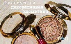 HealthBox, декоративна косметика - фото 1
