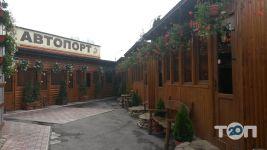 """""""Автопорт"""" Кафе-бар - фото 8"""