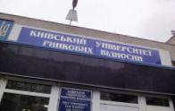 Київський Університет ринкових відносин, Вінницька філія - фото 1