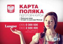 Langoo, курси іноземних мов - фото 1