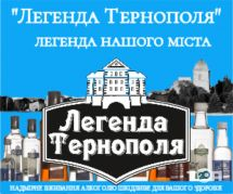 Легенда Тернополя, алкогольний напій - фото 1