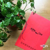 Містер Ло, кафе авторської китайської кухні - фото 1