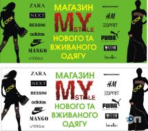 My Style, магазин одягу - фото 1
