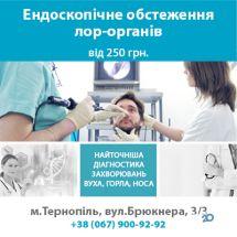 Профімед-VG, медичний центр. Дерматологія. Косметологія. ЛОР (Отоларингологія) - фото 1