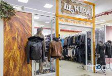 Шакіра, магазин верхнього одягу - фото 1