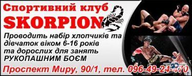 """СК """"Скорпіон"""" - фото 1"""