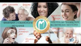 Стоматологія Мельників - фото 1
