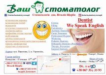 Стоматологія Щерби Віталія - фото 1