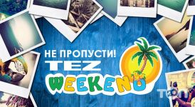 TEZ TOUR, туристичне агентство - фото 1