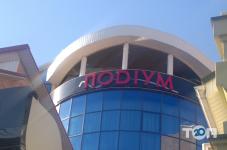 TЦ Подіум - фото 1