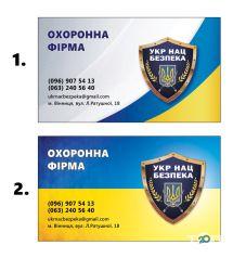 Укр Нац Безпека, охоронна фірма - фото 1
