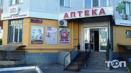 Український дім медицини, аптека - фото 1