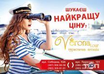 Verona Tour, туристичне агентство - фото 1
