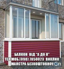 Віконний Дизайн, Вікна двері ролети - фото 1