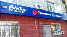Вінтур-Плюс, туристична компанія - фото 7