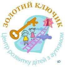 Золотий ключик, центр розвитку дітей з аутизмом - фото 1