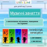 LittleLand, Дитяча Студія Розвитку фото