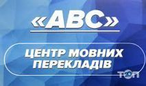 ABC, мовні переклади фото
