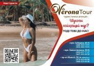 Verona Tour, туристичне агентство фото