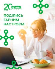 Datagroup, інтернет провайдер фото