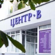 Центр-B, лечебно-диагностический центр фото