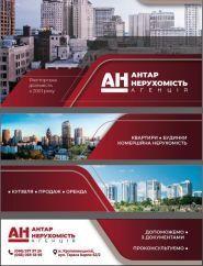 Антар-нерухомість, агентство нерухомості фото