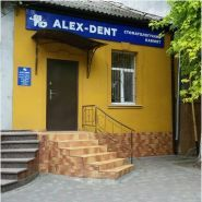 Alex dent, стоматология - фото 1