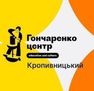Гончаренко Центр Кропивницький, освітньо-культурний простір для дітей та дорослих фото