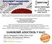 Глобал Лінго Груп, центр перекладів фото