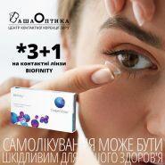 Ваша Оптика, центр контактної корекції зору фото