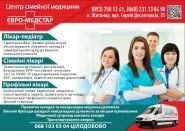 Евро-Медстар, медицинский центр фото