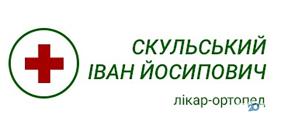 Лікар ортопед/костоправ Скульський Іван Йосипович фото