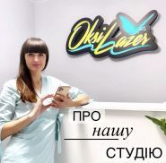 Oksi lazer, лазерна епіляція фото