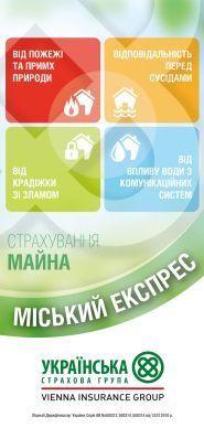 Українська страхова група, страхова компанія фото
