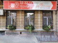 Go2travel, туристичне агентство фото