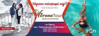 Verona-Tour, туристичне агентство фото