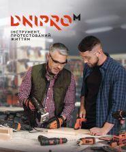 Мережа магазинів Dnipro-M фото