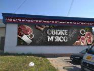 Свіже м'ясо, мясной маркет - фото 1