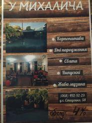У Михалыча, кафе фото