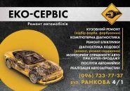 Эко-сервис, СТО фото