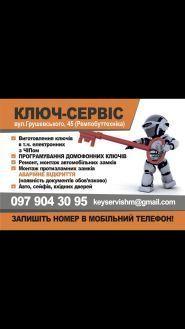 Ключ сервис фото